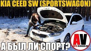 Kia Ceed Sw (2019). А Был Ли Спорт?