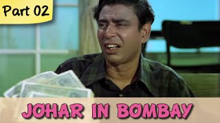 Johar In Bombay - Part 02/09 - Classic Comedy Hindi Movie - I.S Johar, Rajendra Nath