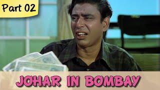 Johar In Bombay - Part 02/09 - Classic Comedy Hindi Movie - I.S Johar, Rajendra Nath