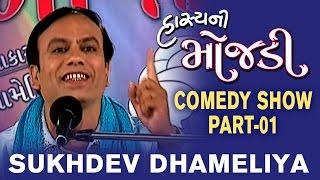 2017 New Gujarati Comedy   Hasyani Mojadi - Part 1   Sukhdev Dhameliya Desi Comedy