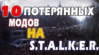 S.T.A.L.K.E.R 10 ПОТЕРЯННЫХ МОДОВ