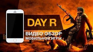 MOBILE HD - Day R - Видео Обзор Мобильной Игры!