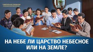 Христианский фильм «ТОМИТЕЛЬНОЕ ОЖИДАНИЕ» На небе ли Царство Небесное или на земле?