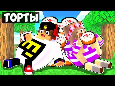 Майнкрафт но с Новыми Супер Тортами ! Девушка НУБ И ПРО Видео Троллинг Minecraft