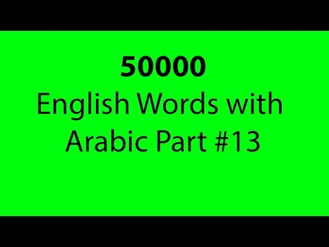50000 English Words with Arabic Translation Part 13