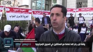 مصر العربية | وقفة قرب رام الله تضامنا مع المعتقلين في السجون الإسرائيلية