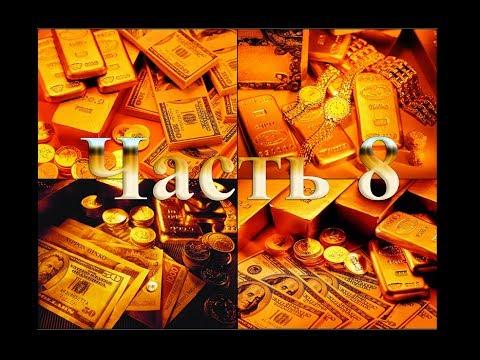 Самые богатые люди в мире, миллионеры и миллиардеры часть 8. Секрет,бизнес,успех,деньги
