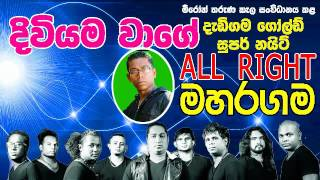 36   DIVIYAMA WAGE   Chamara Weerasinghe 26 All Right Live Show Maharagama