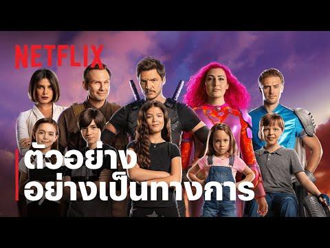 รวมพลังเด็กพันธุ์แกร่ง (We Can Be Heroes) นำแสดงโดยปรียังกา โจปราและเปโดร ปาสคาล   ตัวอย่าง