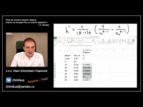 Определение порядка реакции методом подбора кинетического уравнения