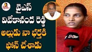 వైఎస్ వివేకానంద రెడ్డి అల్లుడు నా భర్త కి ఫోన్ చేశాడు : డ్రైవర్ ప్రసాద్ భార్య | Vanitha News