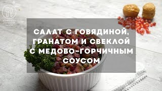 Салат с говядиной, гранатом и свеклой с медово-горчичным соусом