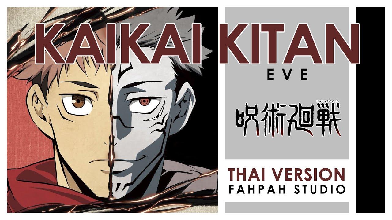 (Thai Version) Kaikai Kitan - Eve 【Jujutsu Kaisen】 by Fahpah