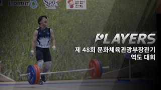 2021 문화체육관광부장관기 역도대회  ️♀️️♂️