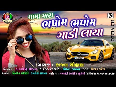 Moma Mara Bhapom Bhapom Gadi Laya Kajal Chauhan Latest Gujarati Song Full Hd Video