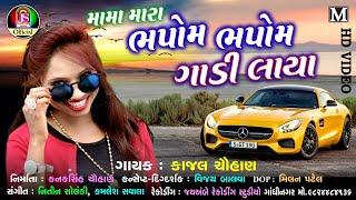 Moma Mara Bhapom Bhapom Gadi Laya - kajal chauhan - Latest Gujarati Song - FULL HD VIDEO thumbnail