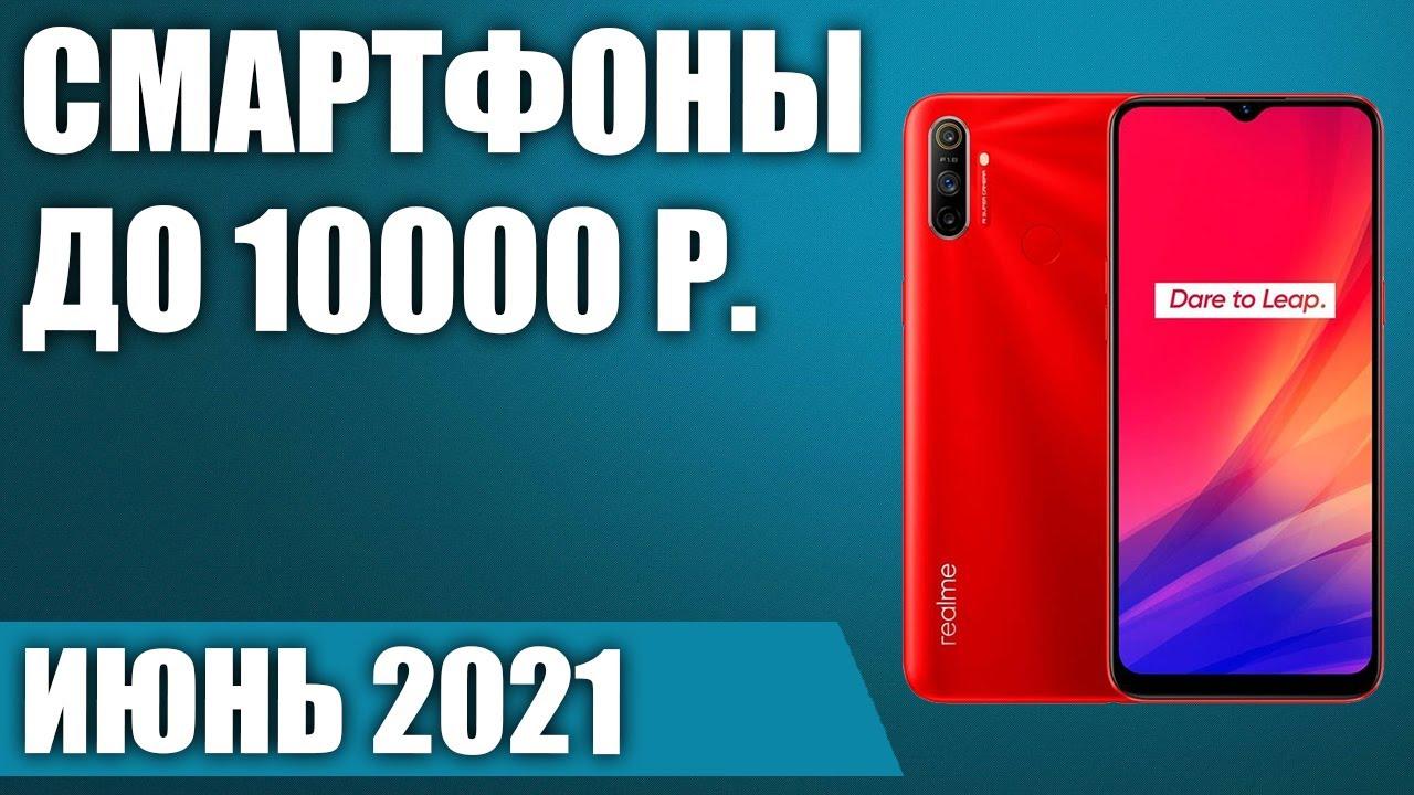 ТОП—7. ?Лучшие смартфоны до 10000 рублей. Июнь 2021. Рейтинг!