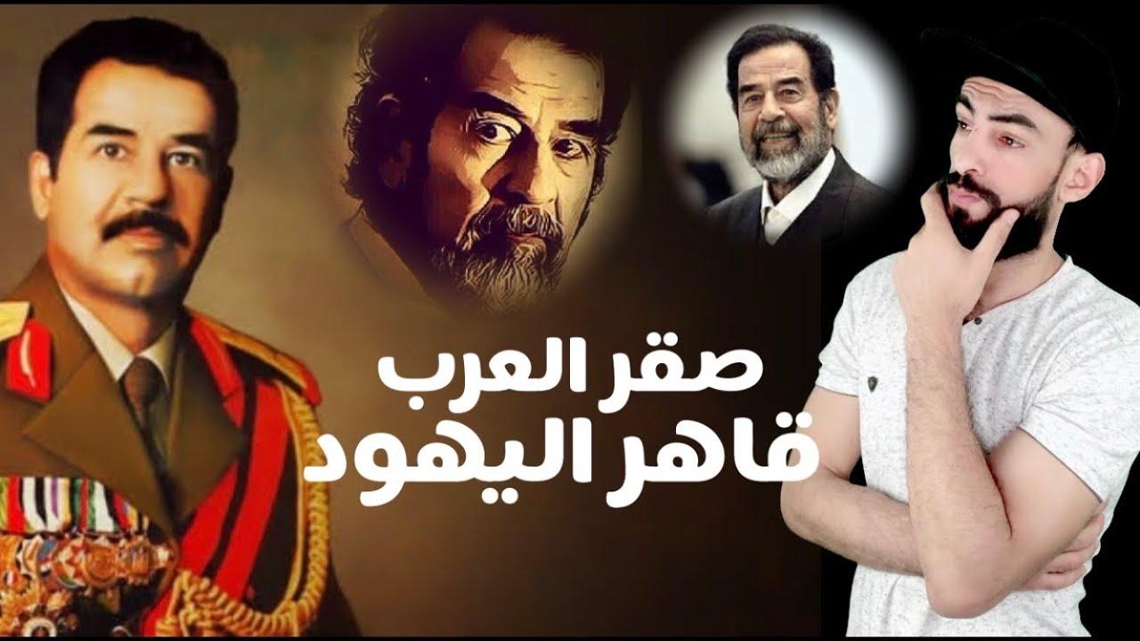 صدام حسين/ قاهر اليهود وصقر العرب. كيف كانت نهايته/mo selva