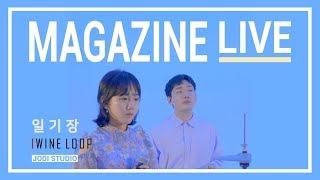 [MAGAZINE LIVE] 와인루프(Wine Loop…