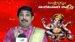 Significance Of Sankatahara Chaturthi - Srikanth Sharma