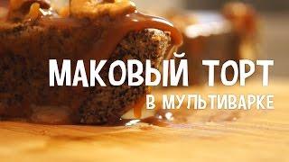 Выпечка в мультиварке. Рецепт приготовления торта с кремом. Маковый торт в мультиварке.