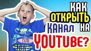 Как создать свой канал на YouTube. Регистрация и открытие канала на YouTube.