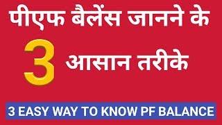 How to know pf balance  3 easy way to know epf balance