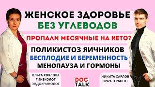 Гинеколог Эндокринолог — Женское здоровье и углеводы. Киста яичника, Беременность, Менопауза,ЭКО,ГЗТ