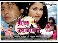 Latest Bhojpuri Movie 2015 Prem Lagan Bhojpuri Full Film Aajit ...