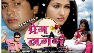 प्रेम लगन-Latest Bhojpuri Movie 2015 | Prem Lagan - Bhojpuri Full Film| Aajit Anand