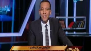 على هوى مصر|   خالد صلاح: المملكة كبيرة وطول عمرها سياستها رشيدة ومحترمة