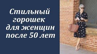 Стильный горошек для женщин после 50 лет
