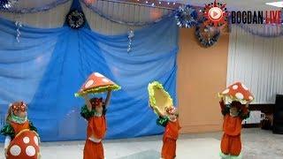 Танець ''Грибочки'' для дітей 3 років вокально-хореографічний ансамбль Ау