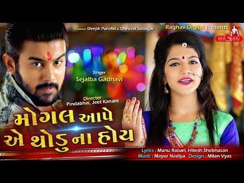 Sejalba Gadhavi - Mogal Aape Ae Thodu Na Hoy   New Gujarati Song 2019   Raghav Digital