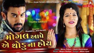 Sejalba Gadhavi Mogal Aape Ae Thodu Na Hoy | New Gujarati Song 2019 | Raghav Digital