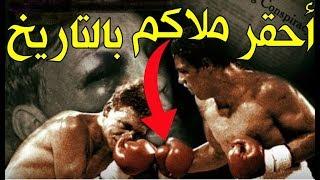 أقذر وأخبث خدعة في تاريخ الملاكمة والتي انتهت بكارثة لم يتوقعها أحد (لم تخطر في بال ابليس)!!