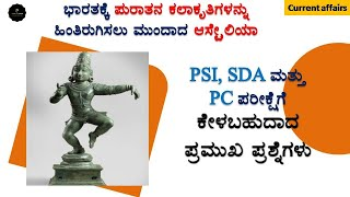 Australia returns 14 Sculptures to India   Current affairs in kannada   Join 2 learn