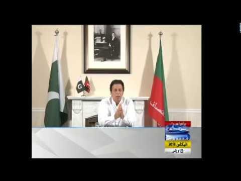 Imran Khan Full Speech | Victory Speech | 26 July 2018