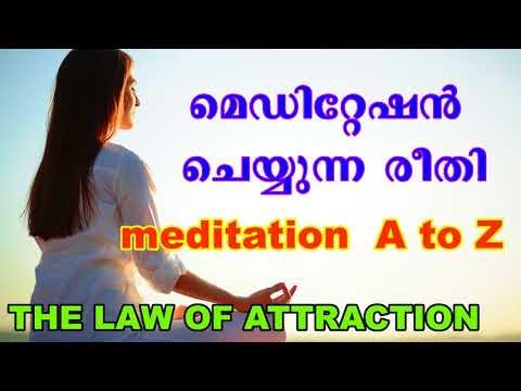 Meditation In Malayalam | Malayalam Motivation By Sini Nair