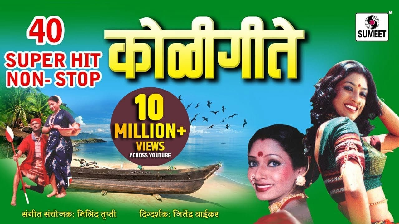 40 Superhit Nonstop Koligeete Marathi Koligeet Sumeet Music Youtube