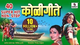 40 Superhit Nonstop Koligeete - Marathi Koligeet - Sumeet Music