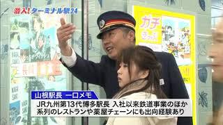 潜入!タ―ミナル駅24