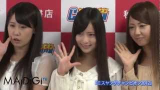 「ミスヤングチャンピオン2012」のグランプリが9月24日、相原美咲さん(...
