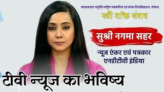 'टीवी न्यूज का भविष्य'   नगमा सहर    न्यूज एंकर एवं पत्रकार   Future of TV News   Naghma Sahar  