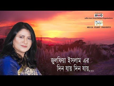 Din Jay Din Jay | Julfia Islam | দিন যায় দিন যায় | Video Song | New Bangla | Official Music Video