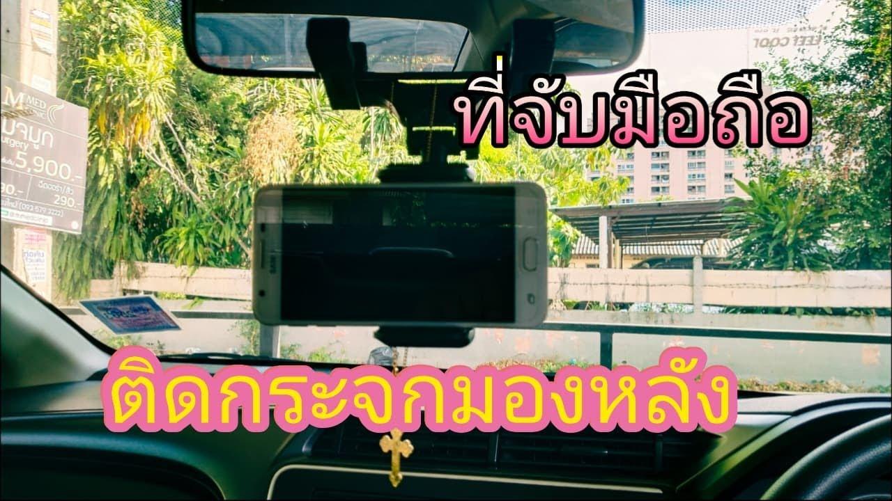 รีวิว ที่ยึดจับมือถือในรถ แบบ ติดกระจกมองหลัง ราคาถูกคุ้มค่า สั่งจาก Lazada 65 บาท