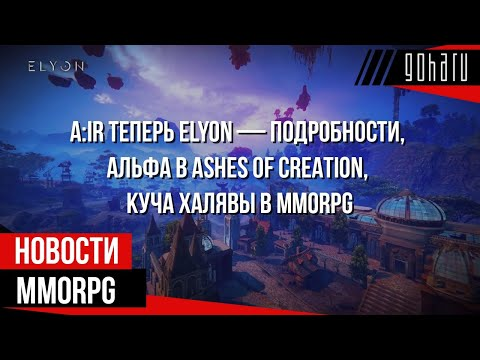 НОВОСТИ MMORPG: A:IR теперь ELYON — подробности, АЛЬФА в ASHES OF CREATION, куча ХАЛЯВЫ в MMORPG