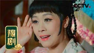 《九州大戏台》 20190507 豫剧电影《王宝钏》| CCTV戏曲