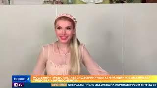 "Алена Кравец: ""Лже-Рокфеллер пытался развести на деньги"". Новое амплуа афериста. 20.04.2020"