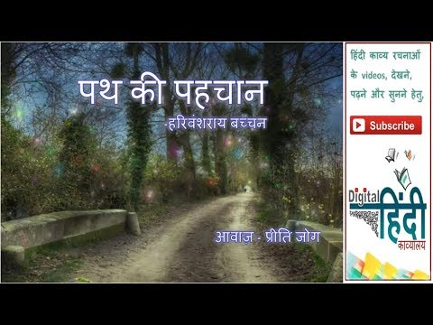 Path ki Pehchan- Purva Chalne ke Batohi - Harivansh Rai Bachchhan - Pathway for dreams to reality
